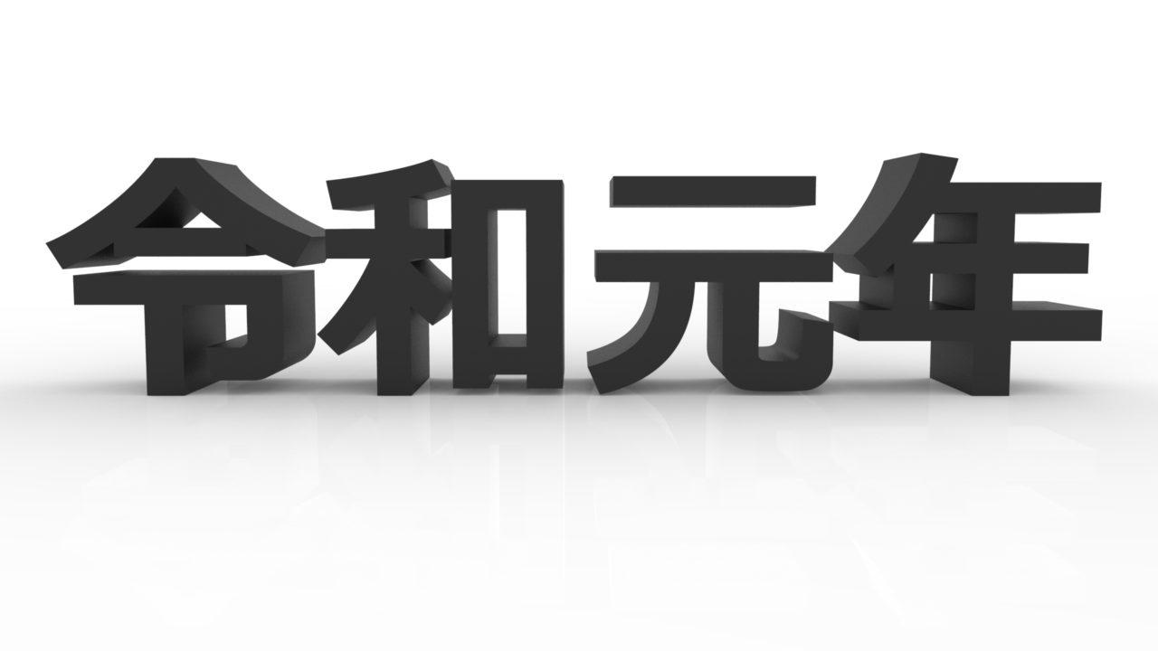 【令和元年】新元号! 画像 素材 無料 フリー 商用利用可 黒版